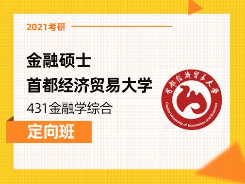 【爱启航】2021考研(金融硕士首都经济贸易大学431金融学综合)定向班
