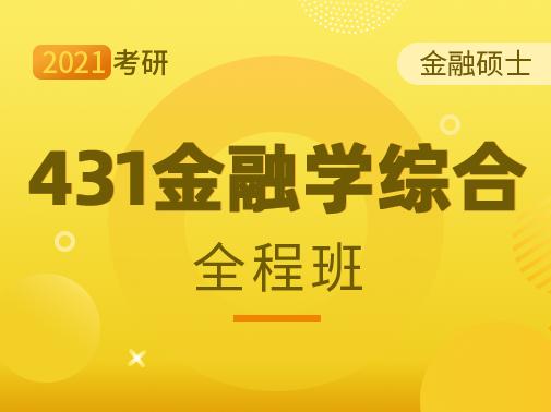 【爱启航】2021考研(金融硕士431金融学综合)全程班