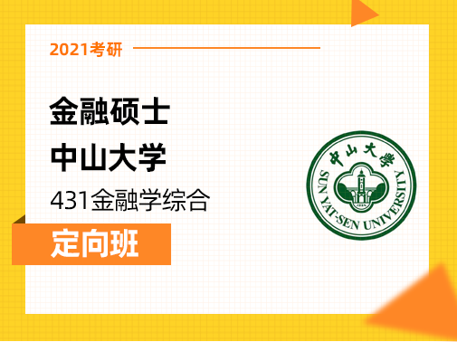 【爱启航】2021考研(金融硕士中山大学431金融学综合)定向班