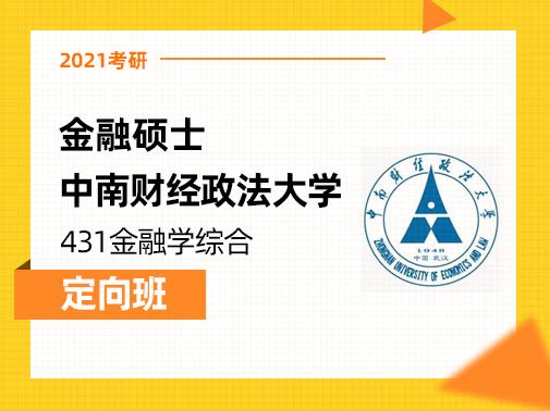 【爱启航】2021考研(金融硕士中南财经政法大学431金融学综合)定向班
