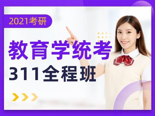 【爱启航】2021考研(教育学统考311)全程班