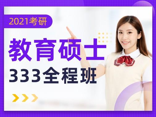 【爱启航】2021考研(教育硕士333)全程班