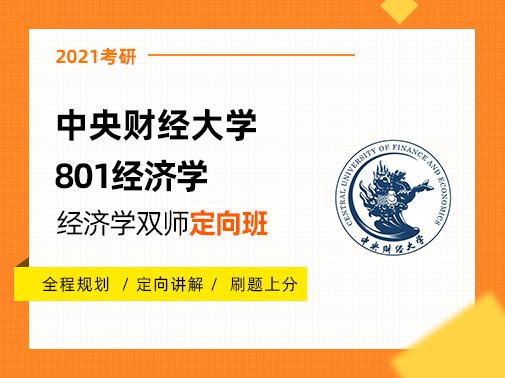 【爱启航】2021考研(中央财经大学801经济学)双师定向班