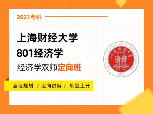 【爱启航】2021考研(上海财经大学801经济学)双师定向班