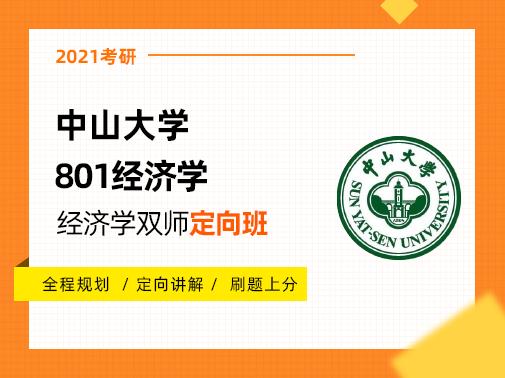 【爱启航】2021考研(中山大学801经济学)双师定向班