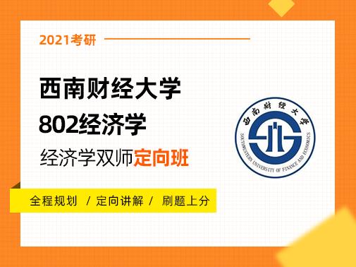 【爱启航】2021考研(西南财经大学802经济学)双师定向班