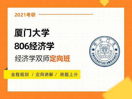 【爱启航】2021考研(厦门大学806经济学)双师定向班