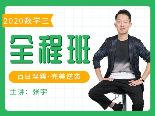 【爱启航】2020考研(数学三)全程班