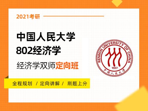 【愛啟航】2021考研(中國人民大學802經濟學)雙師定向班