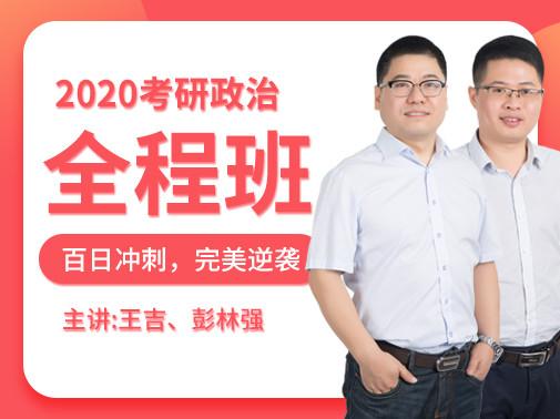 【爱启航】2020考研(政治)全程班