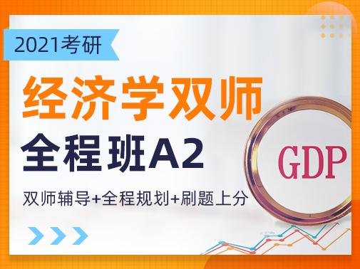 【爱启航】2021考研(经济学)双师全程班A2