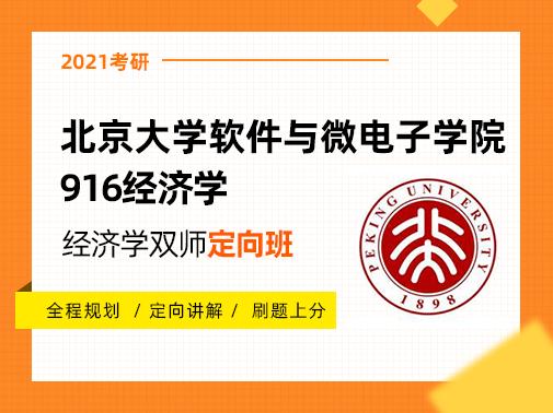 【爱启航】2021考研(北京大学软件与微电子学院916经济学)双师定向班