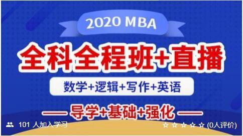 【考仕通】2020考研管理类综合联考全程班网络课程(导学+基础+强化+模拟)